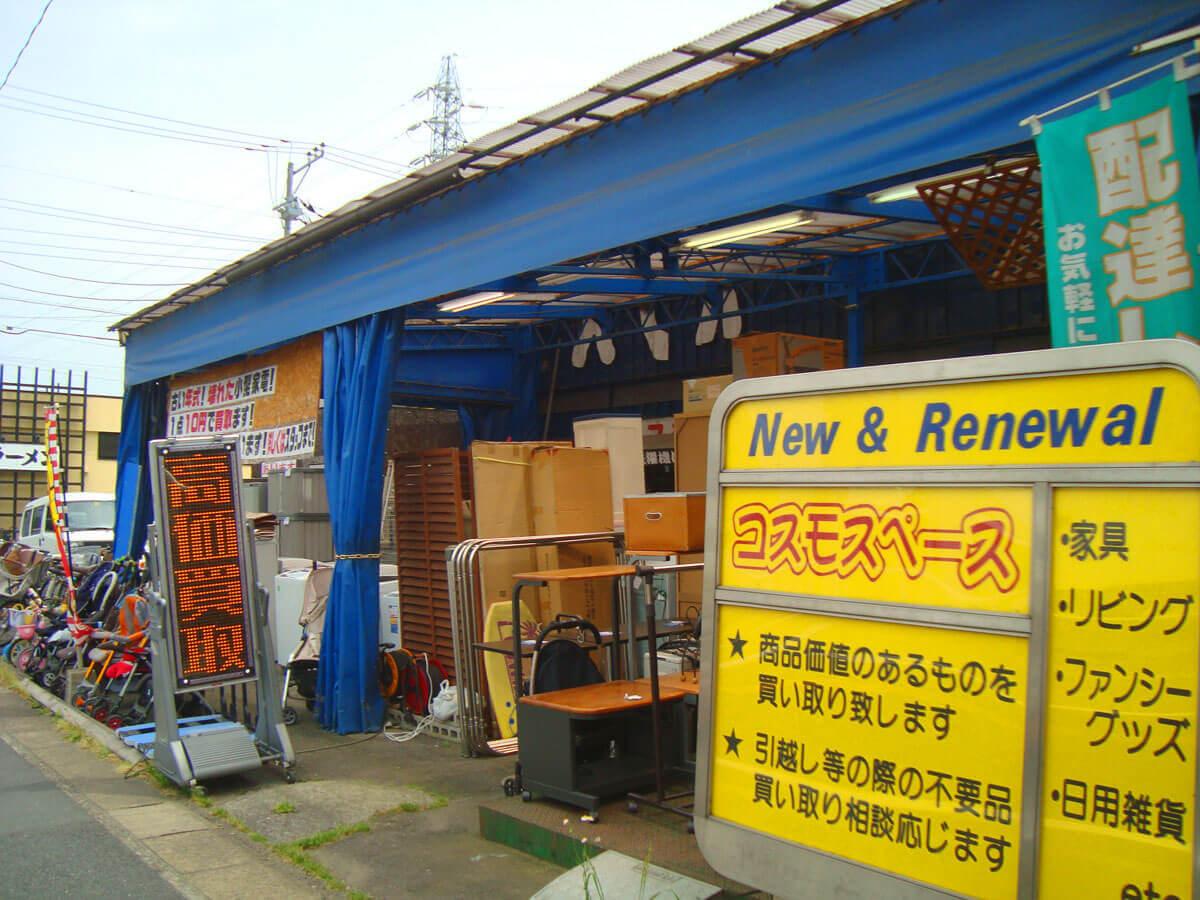 総合リサイクルショップのコスモスペース戸田新曽店