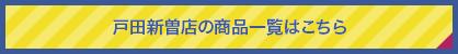 戸田新曽店の商品一覧はこちら