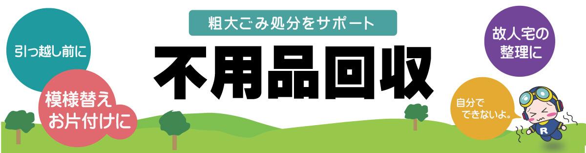 立川市の不用品回収、粗大ごみ処分、遺品整理、お部屋のお片付けはこちらから