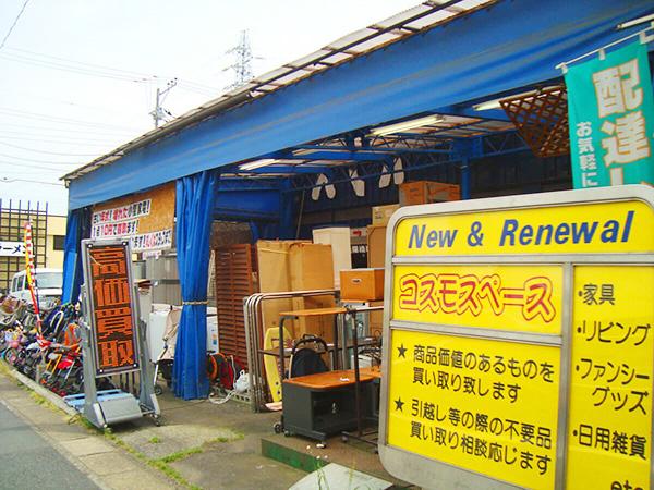 戸田市の遺品整理・粗大ごみ処分・お片付けはコスモスペース戸田新曽店が対応します。