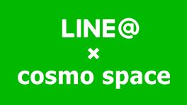 コスモスペース公式のLINEアカウント