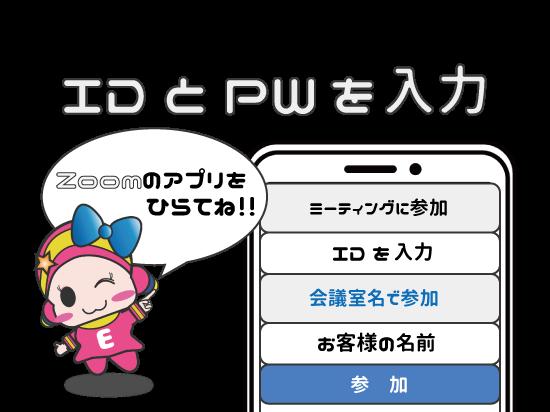 ID/パス入力