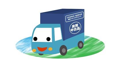 配達サービストラック_画像