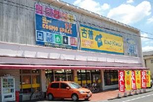 総合リサイクルショップのコスモスペース蕨北町店