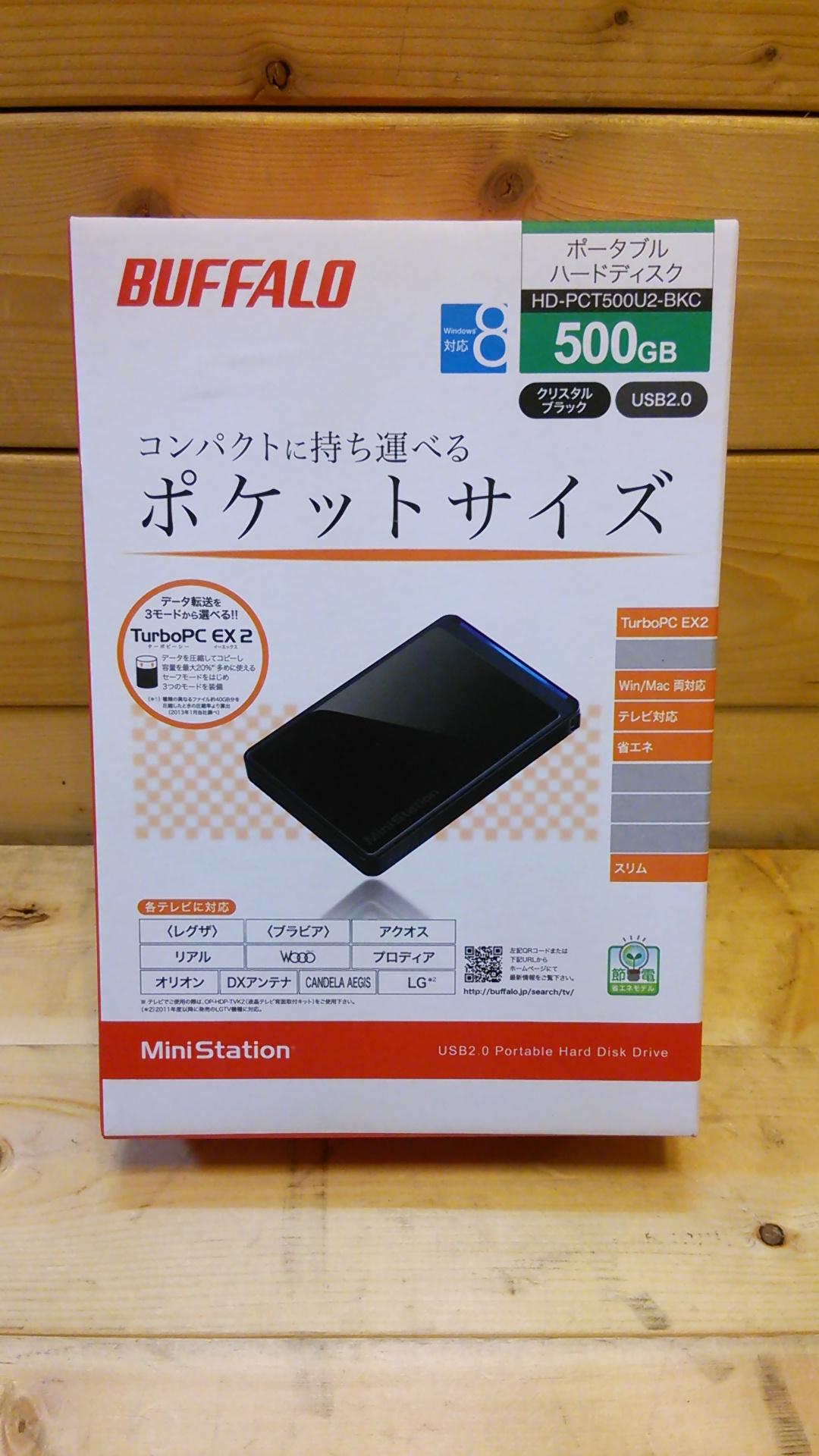 ポータブルHDD500GB