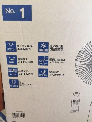 リモコン付き扇風機の機能画像