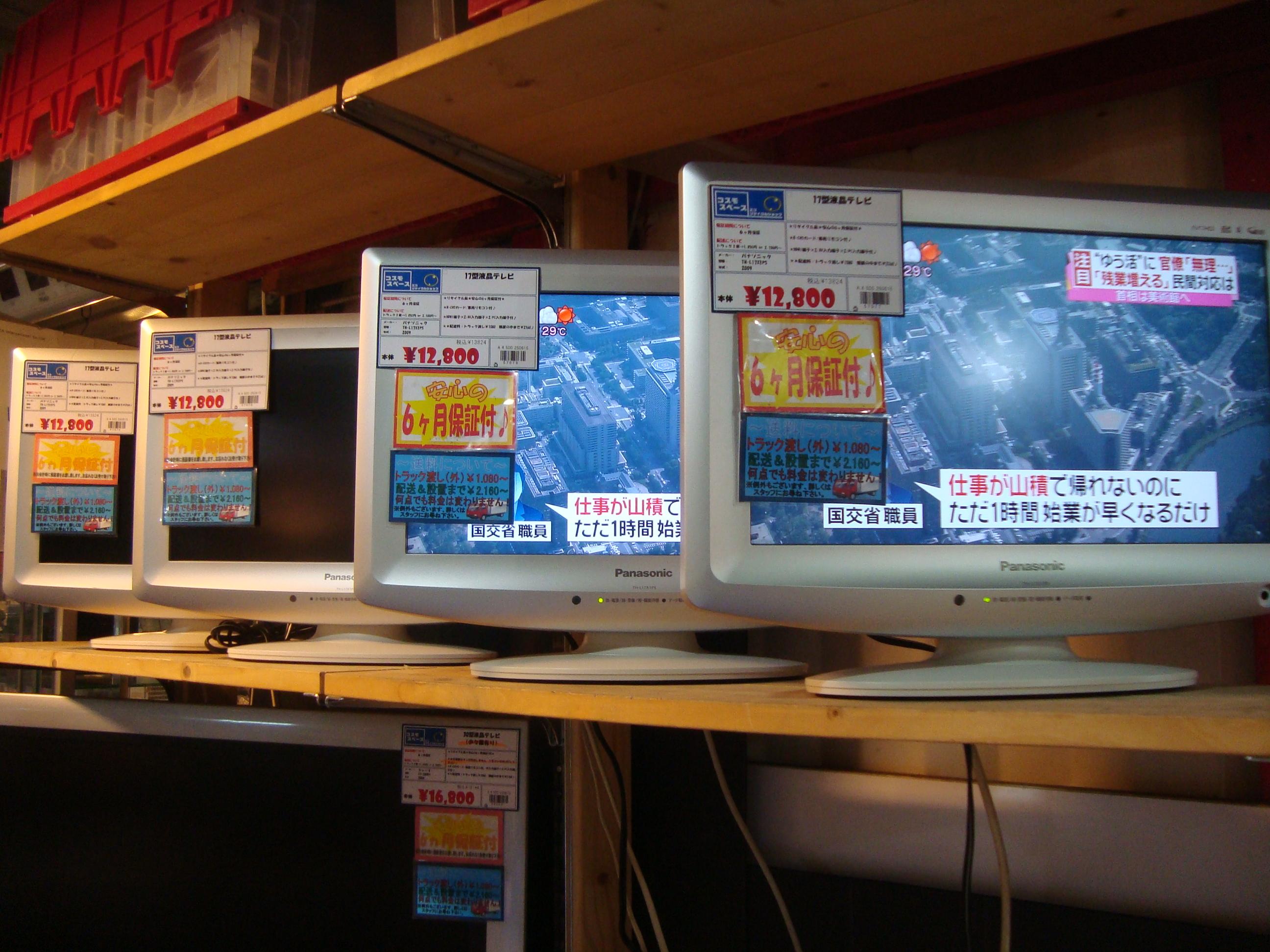 戸田テレビ1