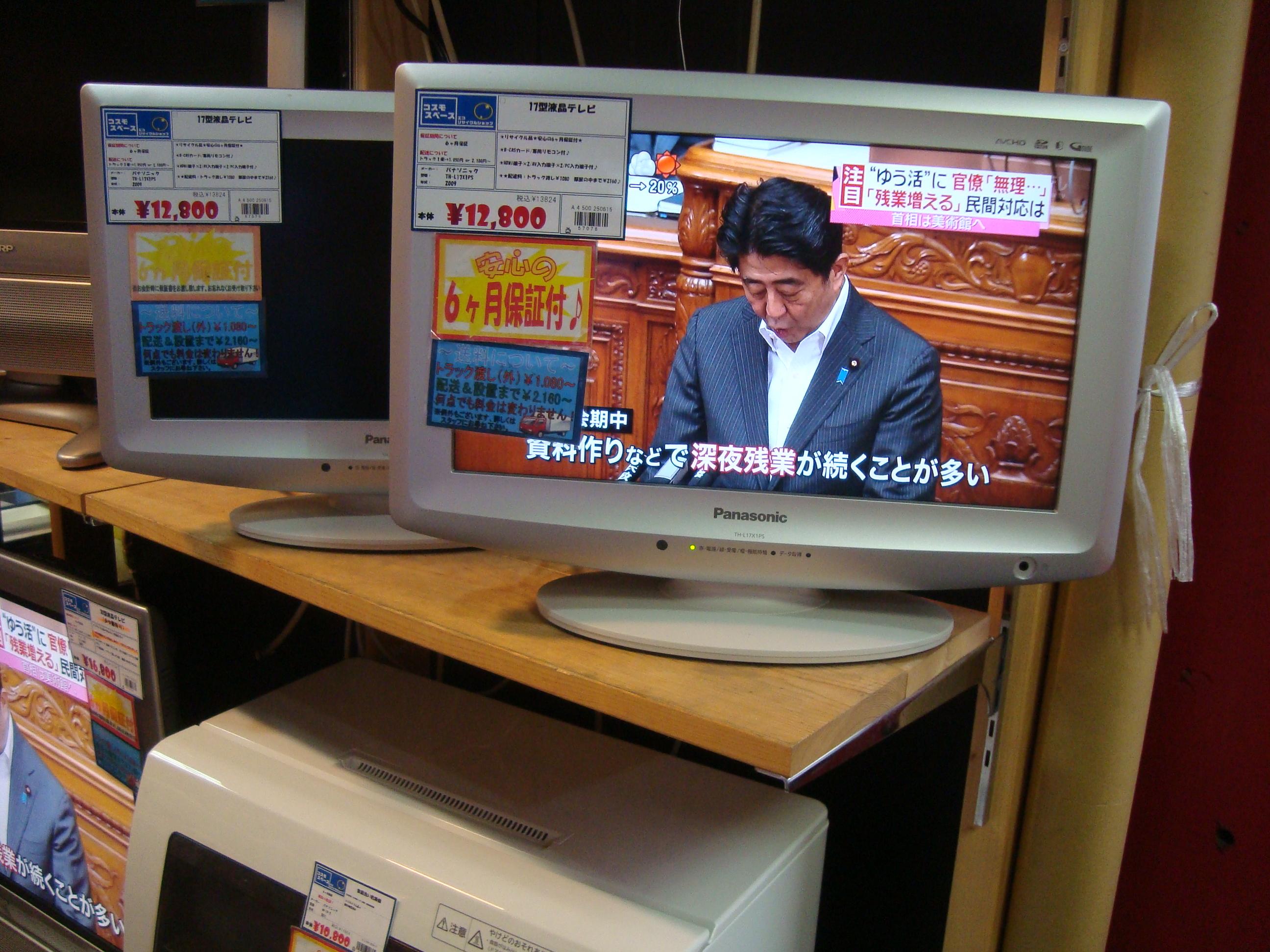 戸田テレビ2