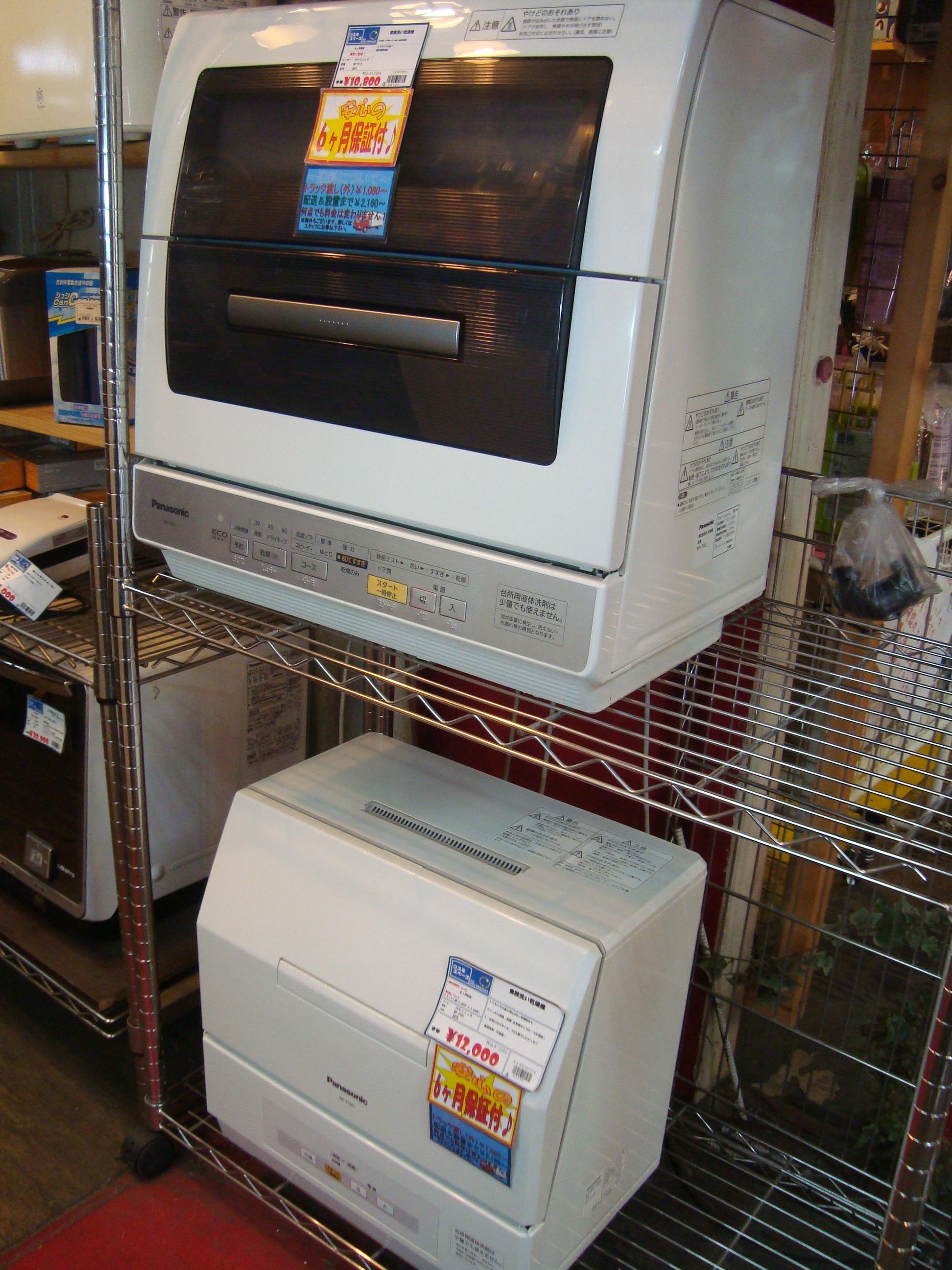 戸田食洗機