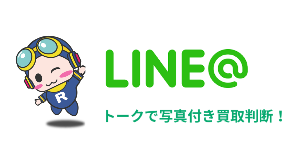 LINEトークで買取判断写真