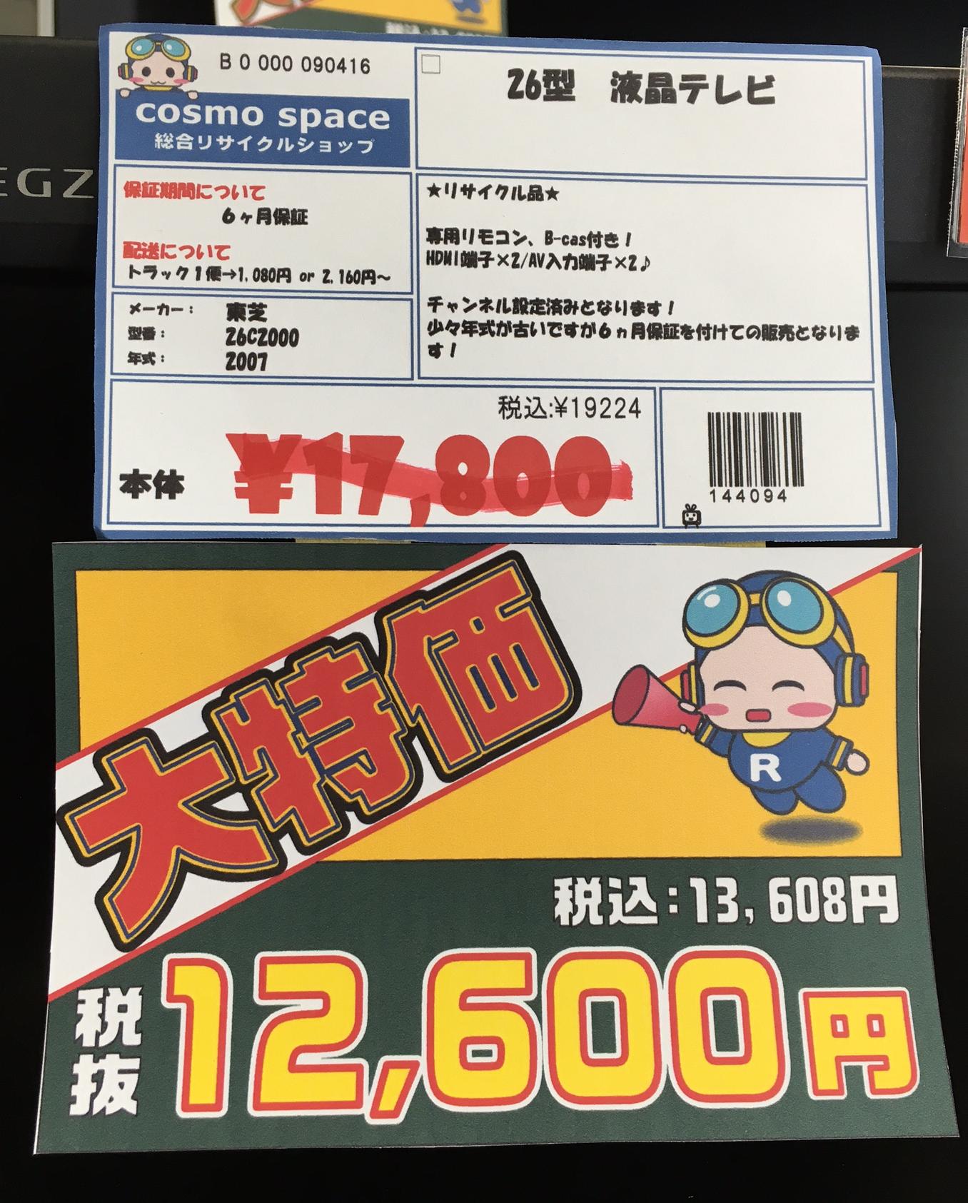 26インチ液晶テレビ特価参考