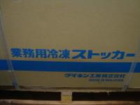 戸田冷凍庫2