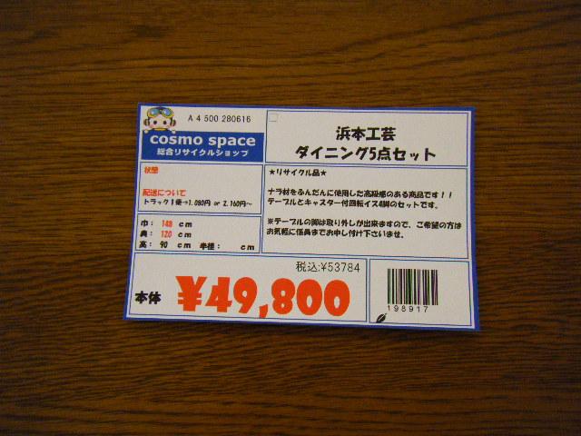 浜本工芸 ダイニングセット 価格