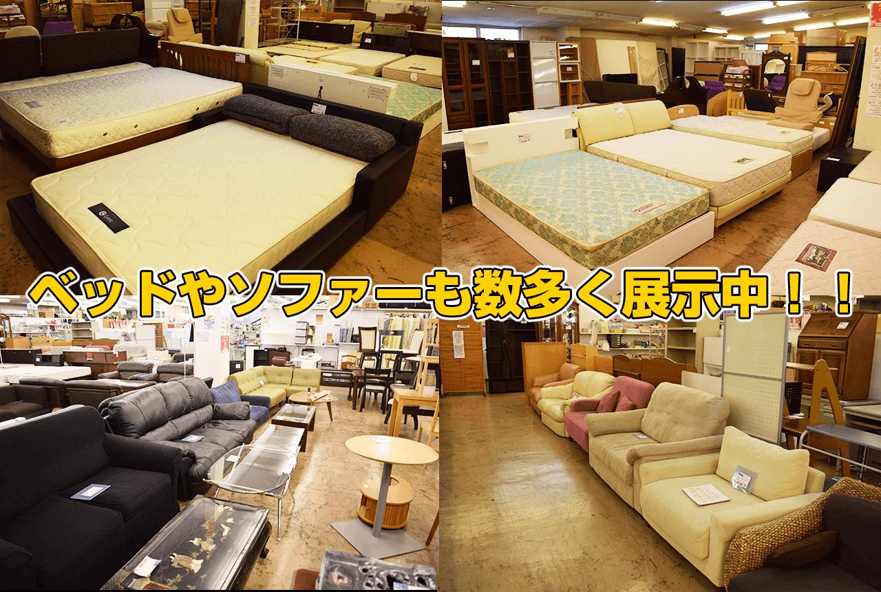 ベッドやソファーも数多く展示中!