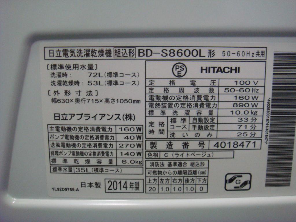 BD-S8600