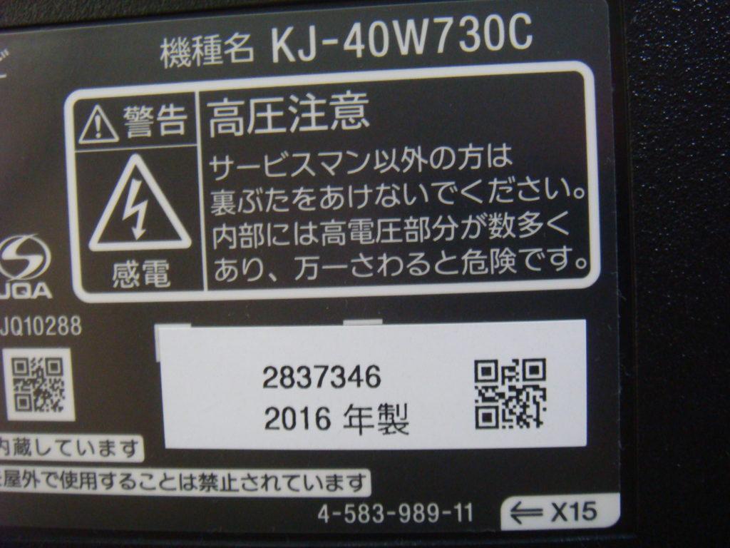 KJ-40W730C