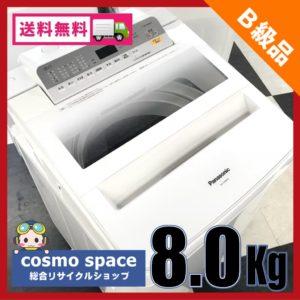 全自動洗濯機 8.0kg エコナビ