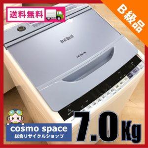ビートウォッシュ 7.0kg BW-V70B 全自動洗濯機
