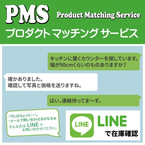 【PMS】LINEで在庫確認
