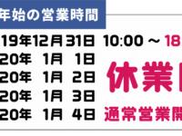 戸田新曽店:2019年-2020年の年末年始の営業案内