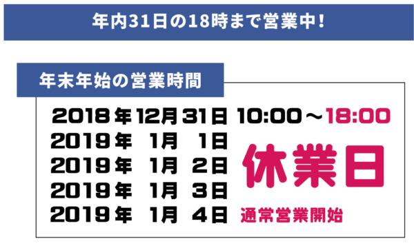 戸田店・蕨店 年末年始の営業時間