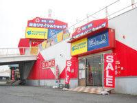 福生店|東京都福生市熊川1499-1