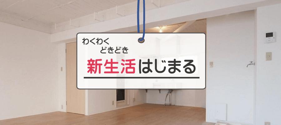 福生市近隣の中古家具店 新生活におすすめ