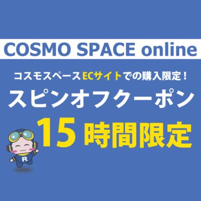 201903_福生半額セール-スピンオフイメージ