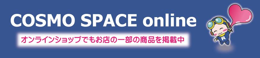 中古品家具の通販COSMO SPACE online