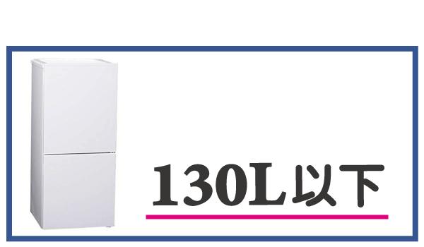 130L以下冷蔵庫の選び方画像