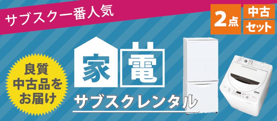 冷蔵庫・洗濯機のサブスクリプション型商品