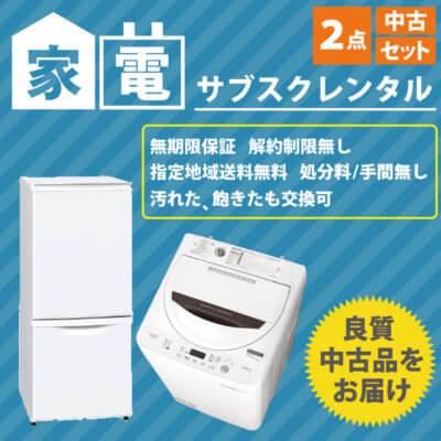 サブスクレンタル専用 中古家電セット 冷蔵庫 洗濯機 レンジ 3点セット