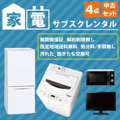 サブスクレンタル専用 中古家電セット 冷蔵庫 洗濯機 レンジ 液晶テレビ 4点セット