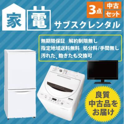 サブスクレンタル専用 中古家電セット 冷蔵庫 洗濯機 液晶テレビ 3点セット