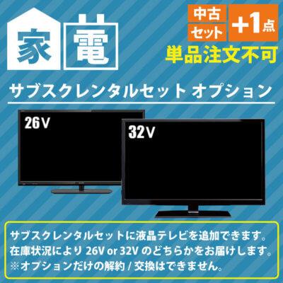 サブスクレンタルセット専用オプション 中古家電セットに+1点 26V or 32V液晶テレビ