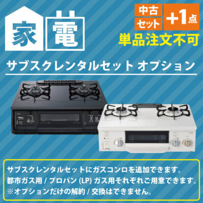 サブスクレンタルセット専用オプション 中古家電セットに+1点 ガスコンロ(ガステーブル)