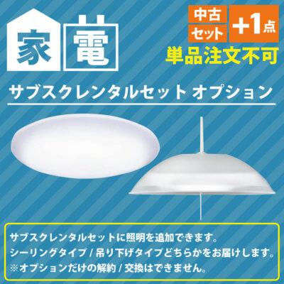 サブスクレンタルセット専用オプション 中古家電セットに+1点 照明(シーリング/直付け照明/吊り下げ照明)