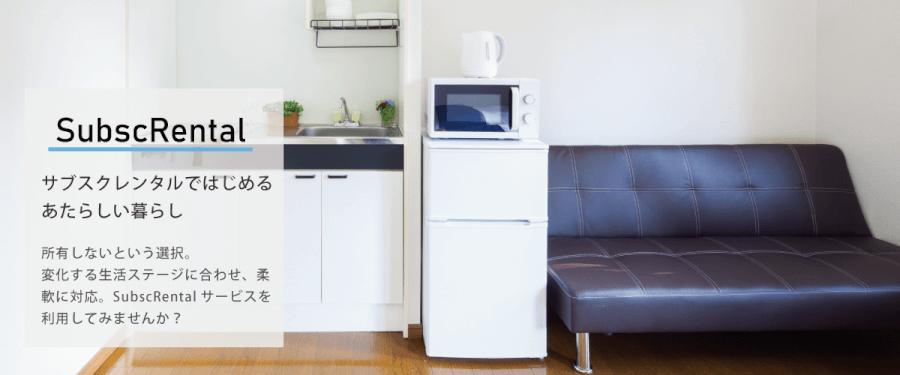 家具、家電のサブスクで生活がかわる