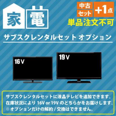 サブスクレンタルセット専用オプション 中古家電セットに+1点 16V or 19V液晶テレビ