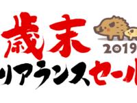 戸田新曽店:2019年 歳末クリアランスセール!家具大売出し!