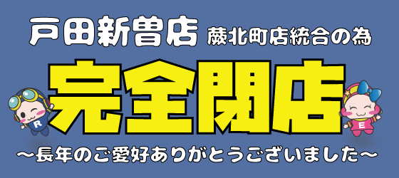 戸田新曽店 閉店バナー
