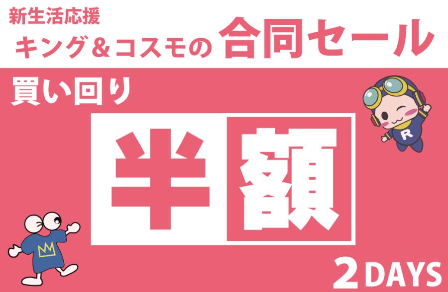 福生店 新春合同セール