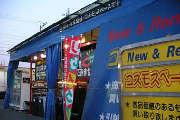 コスモスペース戸田新曽店