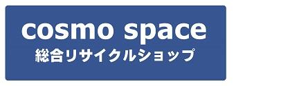 コスモスペース(総合リサイクルショップ)トップロゴ